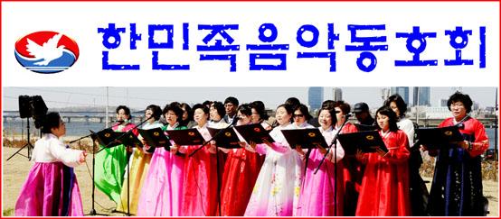 한민족음악동호회