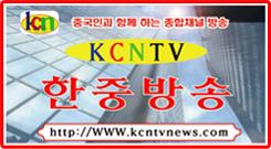 KCNTV한중방송(채널:75번)