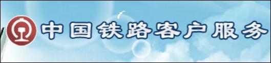 중국열차표