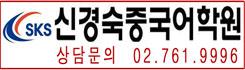 신경숙중국어학원
