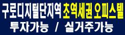 G밸리마인드 2차 부동산 광고